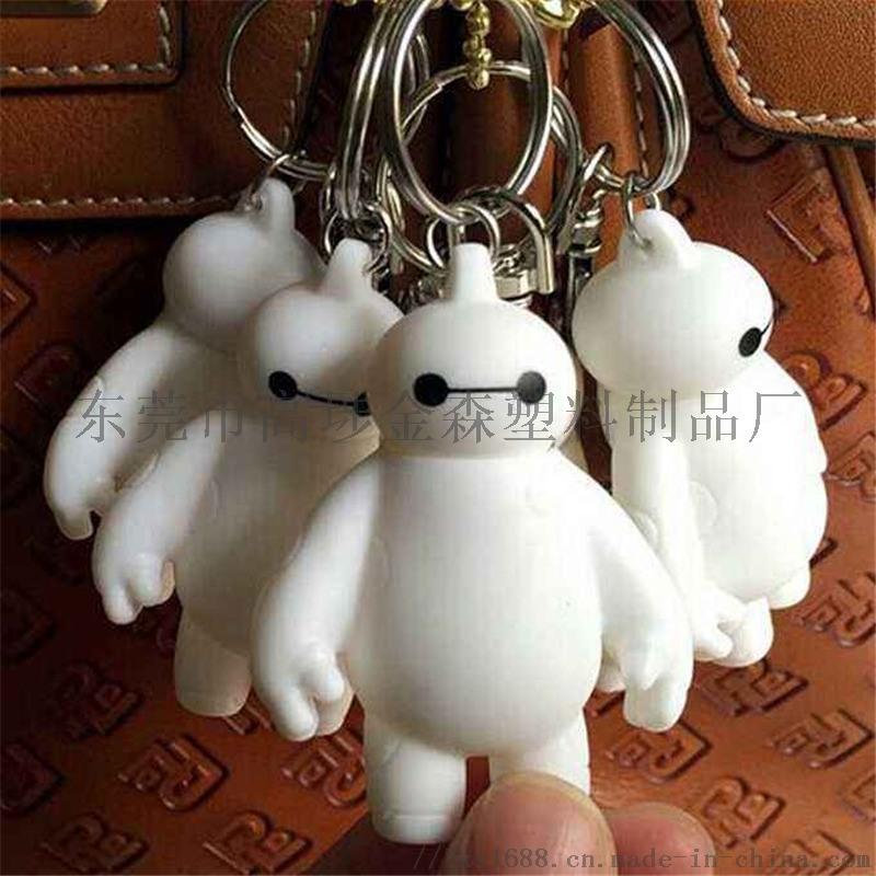 3D立体合模钥匙扣 软胶公仔钥匙扣挂饰定制