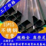 佛山专业生产304不锈钢方管 标准100%达标 足8个镍【15*15不锈钢方通】