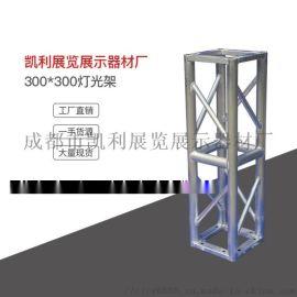 四川凯利桁架厂专业灯光架 活动舞台演出架子厂家