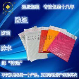 BOPP彩色共挤膜气泡信封 精致共挤膜快递袋批发
