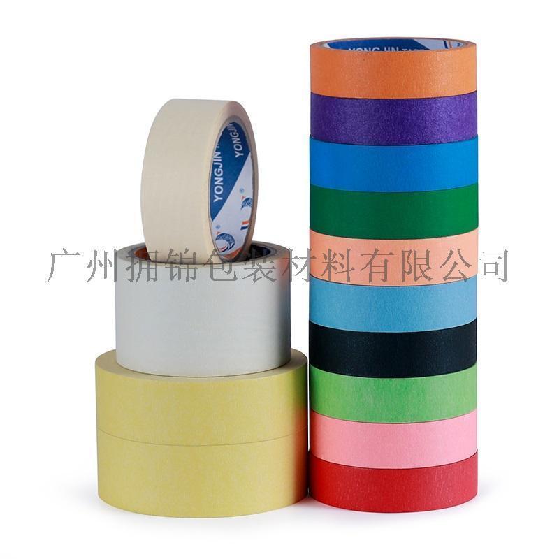 廣州美紋紙膠帶 美紋紙價格 美紋紙廠家