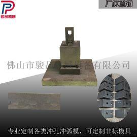 供应铁方管冲孔机模具 圆管切弧口冲断机器模具