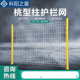 桃形立柱护栏网小区围栏网城市园林绿化护栏网