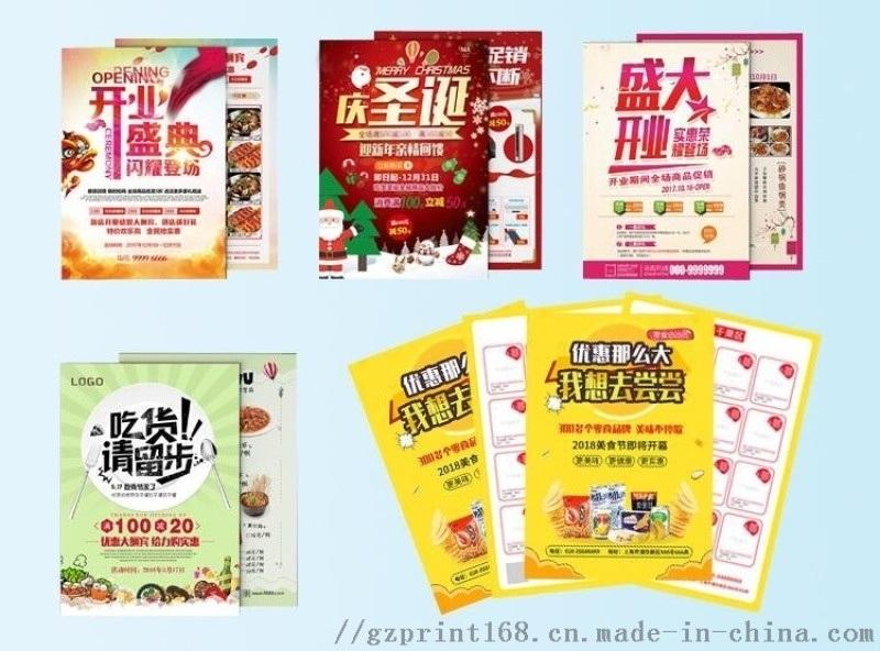 优惠折扣,家居产品宣传册,旅游宣传册