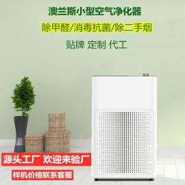 澳兰斯家用小型空氣淨化器室内智能空气消毒机OEM