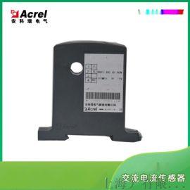 交流电流传感器  安科瑞BA10-AI/V-T 真有效值测量 输出0-5V DC信号