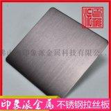 咖啡色不鏽鋼裝飾板廠家供應 無指紋拉絲不鏽鋼板材