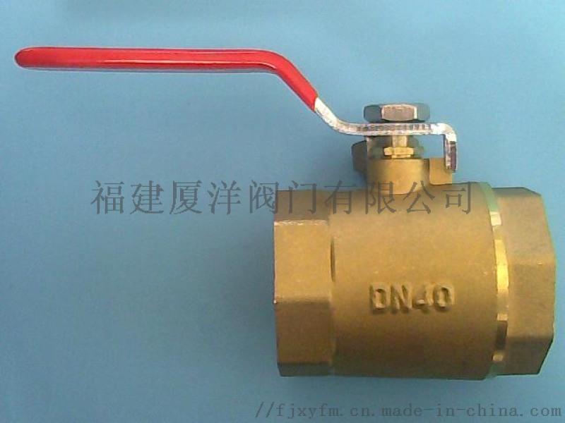 廈洋閥門 Q11F-16鋼柄黃銅球閥