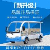 供應科榮電動觀光車,電動遊覽觀光車,豪華電動觀光車