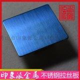 佛山印象派金屬廠家供應拉絲寶石藍不鏽鋼板材