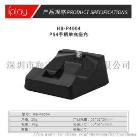 ps4游戏手柄充电器ps4游戏机周边配件