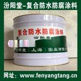 复合防水防腐涂料、生产销售、复合防腐防水涂料