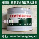 树脂复合防腐防水涂料、直供直销、树脂复合防腐防水漆