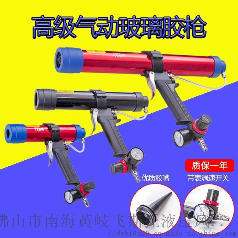 意兴隆YXLong气动玻璃胶枪YC220