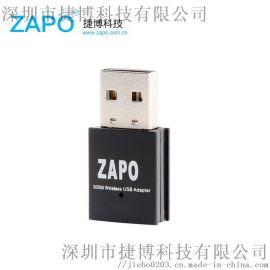 ZAPO品牌 W77迷你300M无线网卡