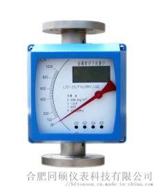 合肥同硕LZ系列金属管浮子流量计