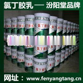 氯丁胶乳乳液/水池防水、消防水池防水/生产