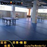 北京乒乓球地胶单位活动室PVC耐污地胶