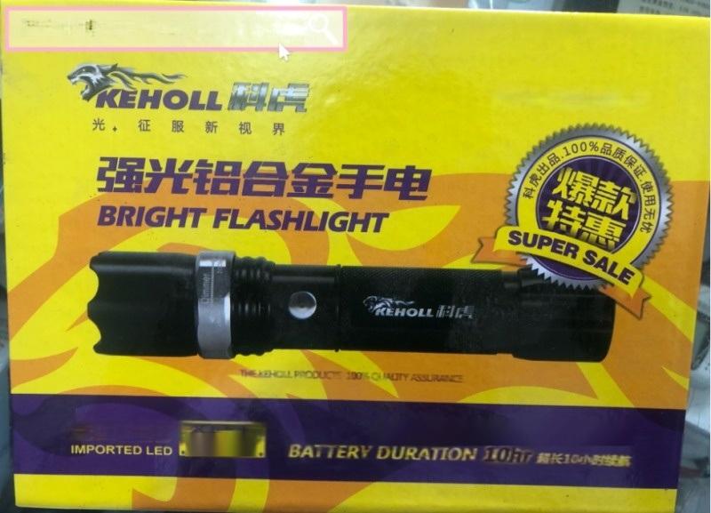 西安科虎可充電強光手電筒15591059401