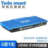 特视拉KVM切换器hdmi二进一出4K高清自动切换