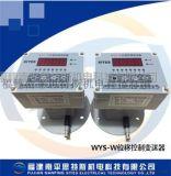WYS-G角度变送控制器