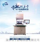 千百顺销售ict测试机 ict电路板元件测试仪器