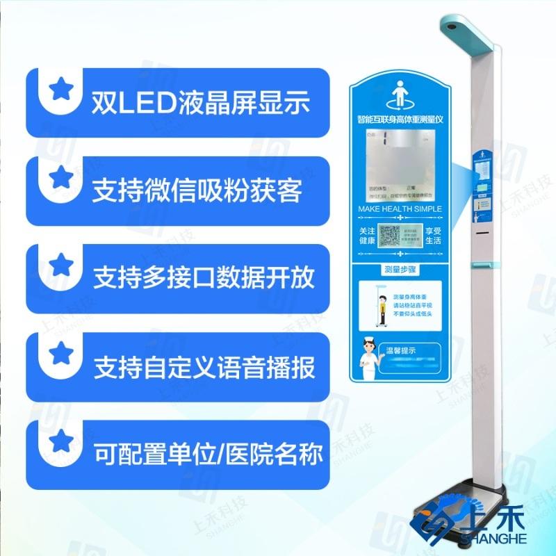 医用身高体重计SH-200电子身高体重秤