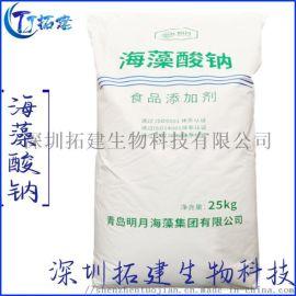 海藻酸钠 增稠剂 食品级