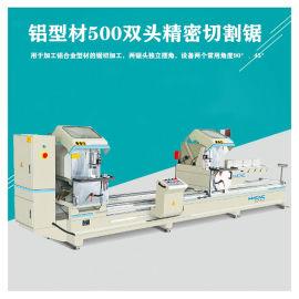 天津 工业铝型材切割设备 工业铝型材双头切割锯