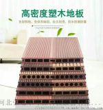 山西木塑牆板 運城木塑材料 太原防腐戶外木塑