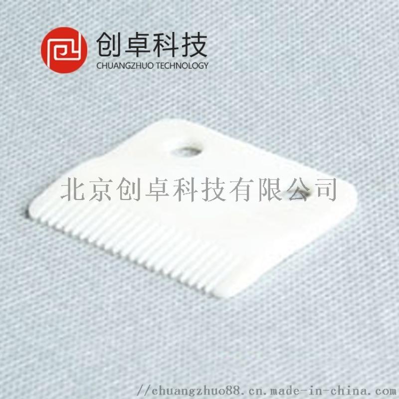 氧化锆 氮化铝 CIM注射成形制品 定制加工