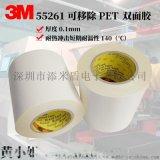 3M55261超薄PET基材雙面膠