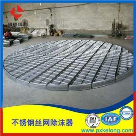 不锈钢丝网除沫器丝网除雾的作用及工作原理