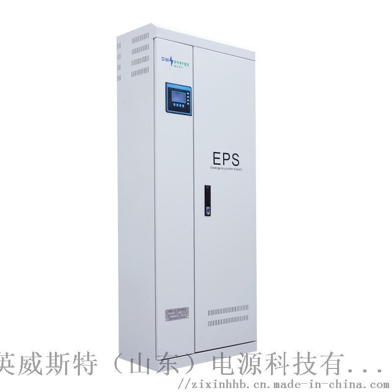 eps消防電源 eps-5KW EPS應急照明電源