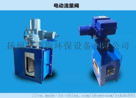 脫硫脫硝 DN500 CP500 電動流量控制閥
