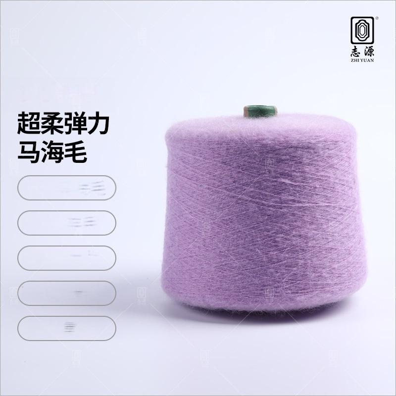 【志源】厂价直销新品上市毛感丰富13支超柔弹力马海毛