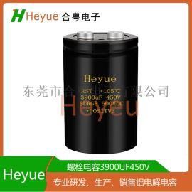 螺栓电容3900UF450V 铝电解电容