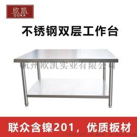 商用厨房不锈钢双层工作台