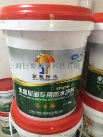 厂家直供蓝色红色金属屋面专用防水涂料