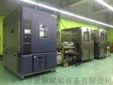高溫高溼設備和溫循設備