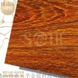 室内装饰不锈钢覆膜木纹板定制供应商