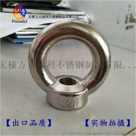 不锈钢德式吊环螺母DIN582吊环螺母M24