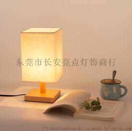方形布艺台灯 实木卧室夜灯 定制尺寸颜色简约
