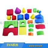 儿童幼儿益智创意玩具eva泡沫早教玩具供游乐场