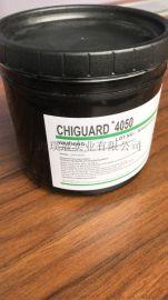 小分子量受阻胺光稳定剂 Chiguard 4050