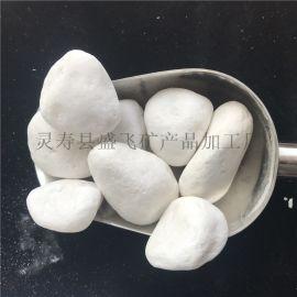 白色鹅卵石 白色机制石子 胶粘石石子