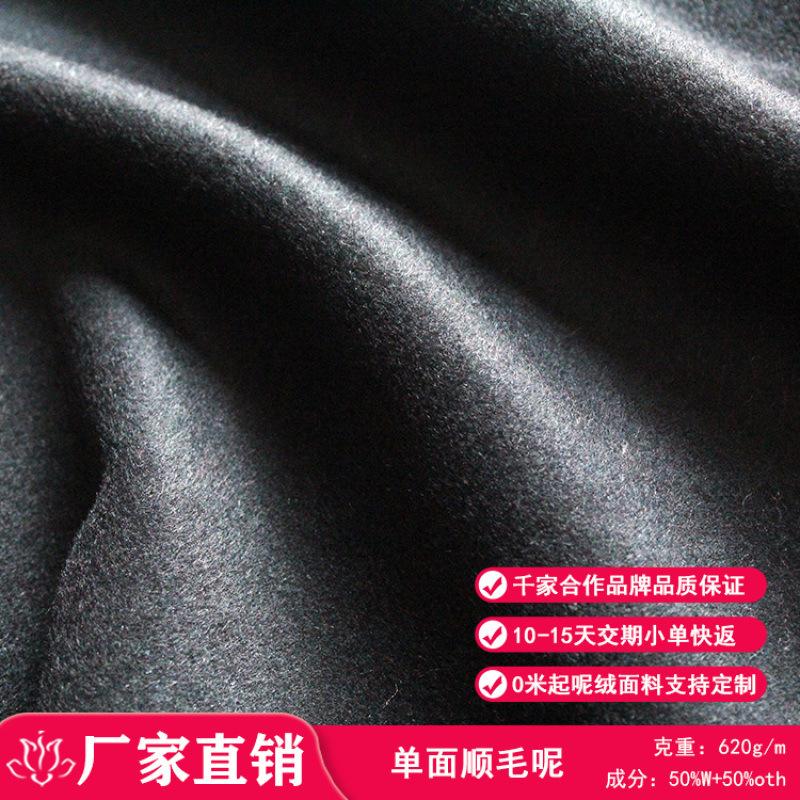 厂家货源男女时装外套单面顺毛呢粗纺面料