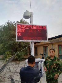 河北省工业园区网格化微型站 生活源网格化微型空气站