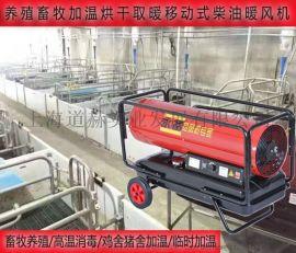 养殖场取暖烘干热风炉永备燃油热风机DH-40