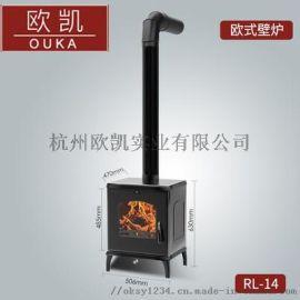 欧琳凯萨RL14壁炉真火家用燃木柴煤块炉